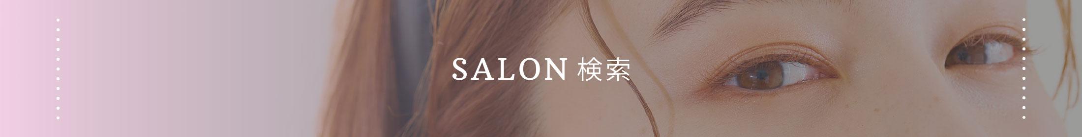 SALON検索